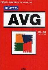 はじめてのAVG 無料で使えるアンチウイルスソフト