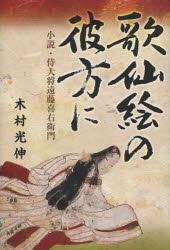 歌仙絵の彼方に 小説・侍大将遠藤喜右衛門