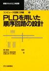 PLDを用いた順序回路の設計