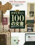 図説世界を変えた100の文書(ドキュメント) 易経からウィキリークスまで