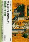 江戸のミクロコスモス・加賀藩江戸屋敷