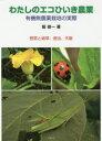 わたしのエコひいき農業 有機無農薬栽培の実際 野菜と雑草、害虫、天敵