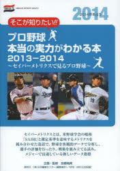 プロ野球本当の実力がわかる本 セイバーメトリクスで見るプロ野球 2013-2014