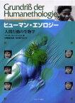 ヒューマン・エソロジー 人間行動の生物学