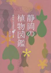 静岡の植物図鑑 静岡県の普通植物 下