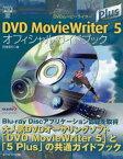DVD MovieWriter 5 Plusオフィシャルガイドブック