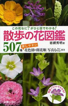 散歩の花図鑑 この花なに?がひと目でわかる! 507種探しやすい花色別の開花順写真もくじ付き