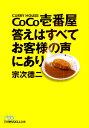 CoCo壱番屋答えはすべてお客様の声にあり - ぐるぐる王国DS 楽天市場店