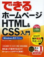 できるホームページHTML&CSS入門