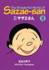 サザエさん 対訳 8 文庫版