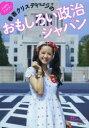 永田町大好き!春香クリスティーンのおもしろい政治ジャパン