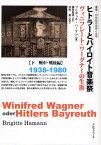 ヒトラーとバイロイト音楽祭 ヴィニフレート・ワーグナーの生涯 下