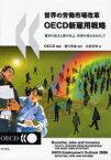 世界の労働市場改革OECD新雇用戦略 雇用の拡大と質の向上、所得の増大をめざして