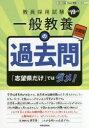 ぐるぐる王国DS 楽天市場店で買える「一般教養の過去問 '19年度」の画像です。価格は2,052円になります。