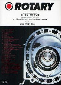 ロータリーエンジン車 マツダを中心としたロータリーエンジン搭載モデルの系譜