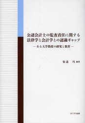 公認会計士の監査責任に関する法律学と会計学との認識ギャップ ある大学教授の研究と教育