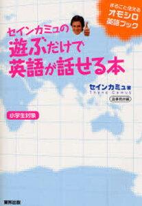 セインカミュの遊ぶだけで英語が話せる本 まるごと使えるオモシロ英語ブック