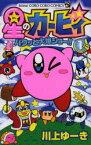 星のカービィ パクッと大爆ショー!! 1