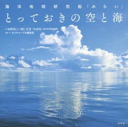 とっておきの空と海 海洋地球研究船「みらい」