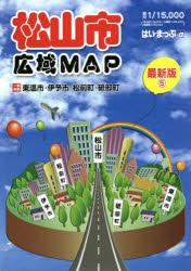 松山市広域MAP 一部収録東温市・伊予市・松前町・砥部町