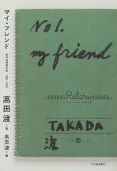 マイ・フレンド 高田渡青春日記1966-1969