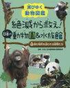 絶滅から救え!日本の動物園&水族館 滅びゆく動物図鑑 1 - ぐるぐる王国DS 楽天市場店