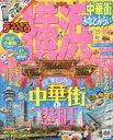 横浜 中華街・みなとみらい '15-'16
