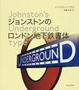ジョンストンのロンドン地下鉄書体