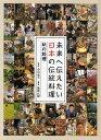 未来へ伝えたい日本の伝統料理 3