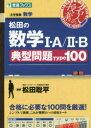 松田の数学1・A/2・B典型問題Type100 大学受験数学
