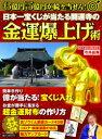 日本一宝くじが当たる開運寺の金運爆上げ術