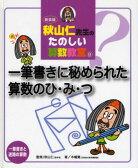 秋山仁先生のたのしい算数教室 9 新装版