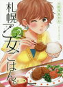 札幌乙女ごはん。 コミックス版 Vol.2