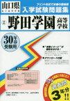 野田学園高等学校 30年春受験用