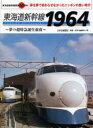 東海道新幹線1964 東海道新幹線開業50周年 夢の超特急誕生前夜