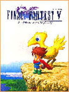 ファイナルファンタジー5