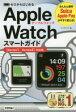 ゼロからはじめるApple Watchスマートガイド〈Series1/Series2〉対応版