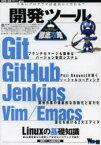 開発ツール徹底攻略 Git|GitHub|Jenkins|Vim|Emacs|Linuxの基礎知識