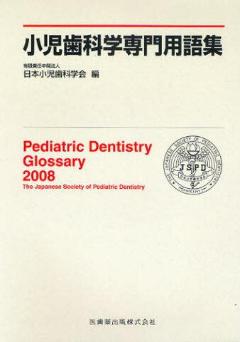 小児歯科学専門用語集