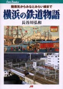 横浜の鉄道物語 陸蒸気からみなとみらい線まで