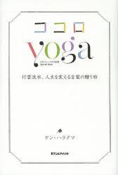 ココロyoga 行雲流水、人生を変える言葉の贈り物 ヨガジャーナル日本版Special Book