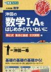 沖田の数学1・Aをはじめからていねいに 大学受験数学 数と式集合と論証2次関数編