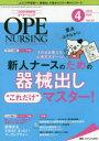 オペナーシング 第34巻4号(2019-4)