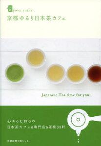 京都ゆるり日本茶カフェ Japanese Tea time for you!