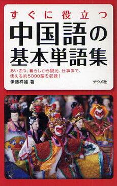 すぐに役立つ中国語の基本単語集 あいさつ、暮らしから観光、仕事まで、使える約5000語を収録!