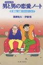 男と男(ゲイ・カップル)の恋愛ノート 恋と暮らしと仕事のパートナー・シップ