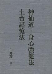 神仙道 身心強健法 土台記憶法 復刻版