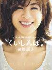 くいしんぼ。 モデル・高垣麗子の暮らしのレシピ REIKO TAKAGAKI STYLE BOOK