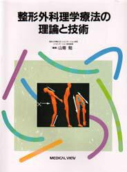 《送料無料》整形外科理学療法の理論と技術