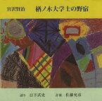 楢ノ木大学士の野宿 CD